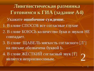 * Лингвистическая разминка Готовимся к ГИА (задание А4) Укажите ошибочное суж