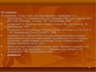 * Источники: Русский язык. 9 класс: учеб. для общеобразоват. учреждений/ Л.А.