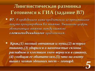 * Лингвистическая разминка Готовимся к ГИА (задание В7) B7. В приведенном ниж