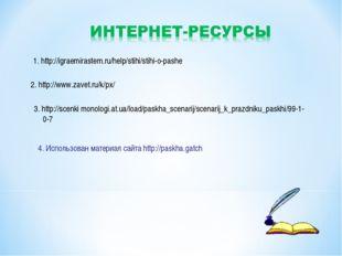 1. http://igraemirastem.ru/help/stihi/stihi-o-pashe 2. http://www.zavet.ru/k