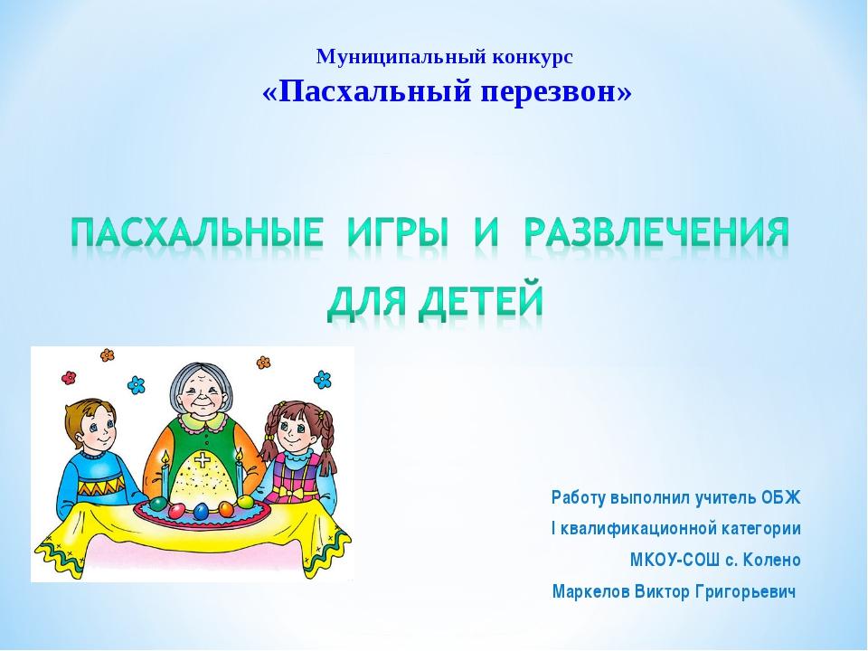 Работу выполнил учитель ОБЖ I квалификационной категории МКОУ-СОШ с. Колено М...