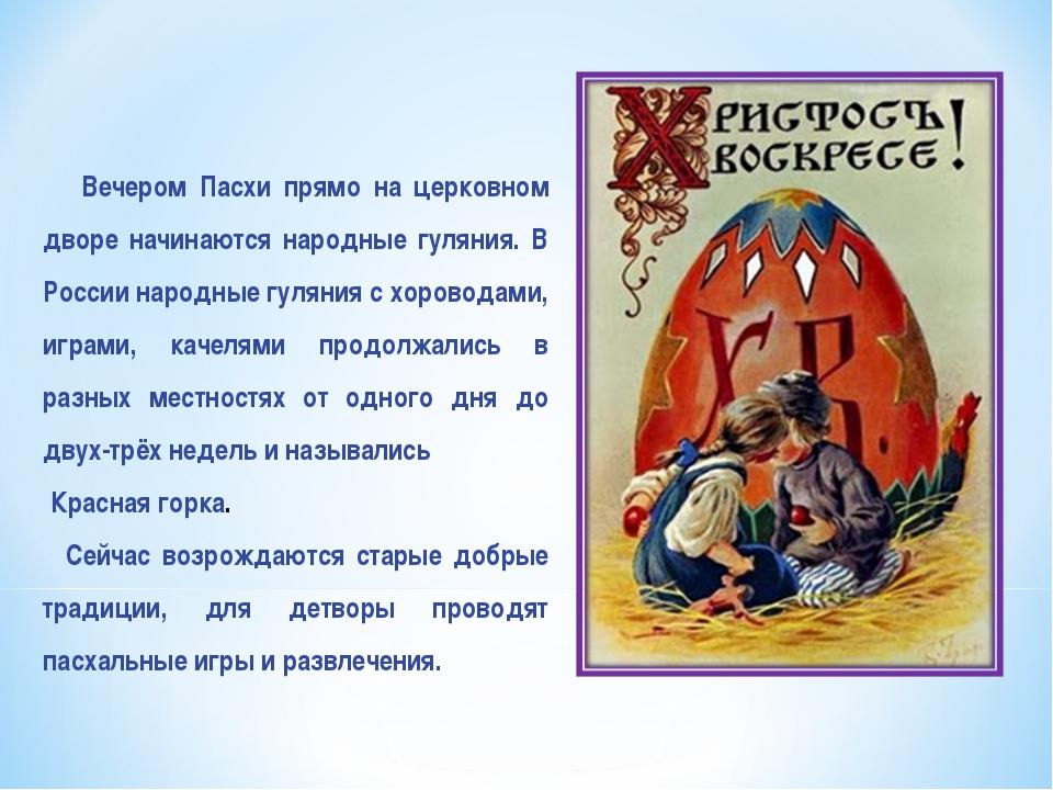 Вечером Пасхи прямо на церковном дворе начинаются народные гуляния. В России...