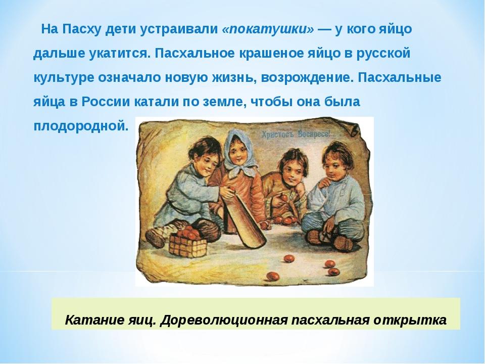 На Пасху дети устраивали«покатушки»— у кого яйцо дальше укатится. Пасхальн...
