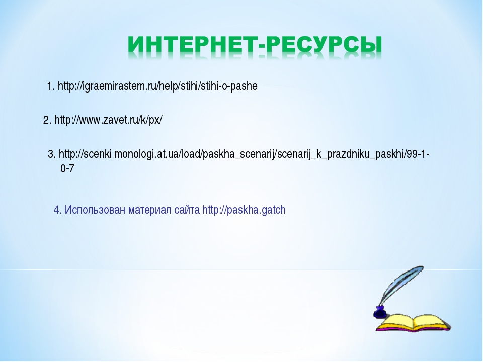 1. http://igraemirastem.ru/help/stihi/stihi-o-pashe 2. http://www.zavet.ru/k...