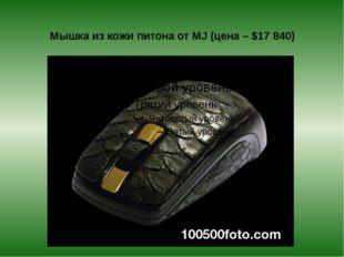 Мышка из кожи питона от MJ (цена – $17840)