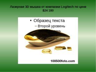 Лазерная 3D мышка от компании Logitech по цене $24180