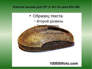 Элитная мышка для VIP от MJ по цене $34480