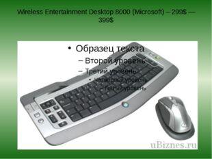 Wireless Entertainment Desktop 8000 (Microsoft) – 299$ — 399$
