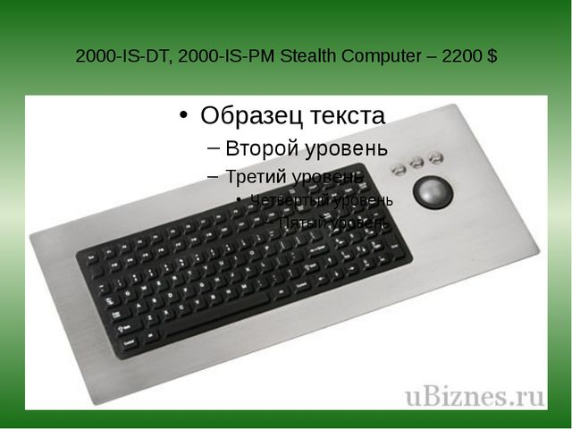 2000-IS-DT, 2000-IS-PM Stealth Computer – 2200 $