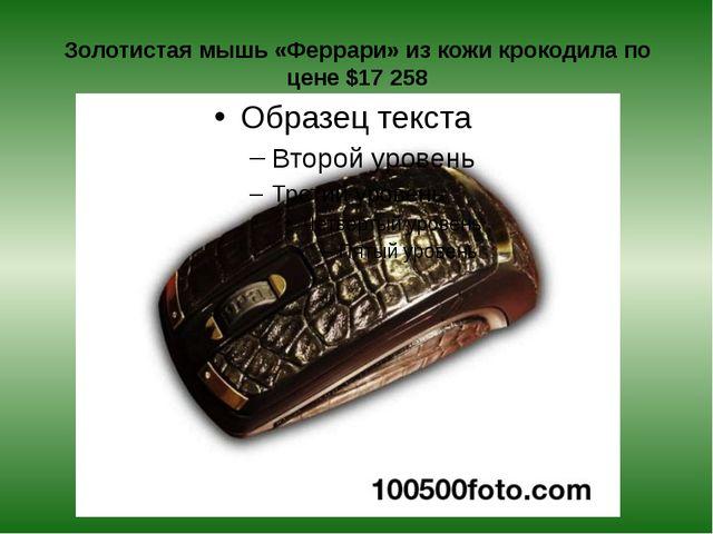 Золотистая мышь «Феррари» из кожи крокодила по цене $17258