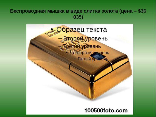 Беспроводная мышка в виде слитка золота (цена – $36 835)