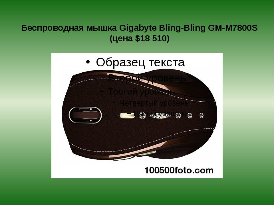 Беспроводная мышка Gigabyte Bling-Bling GM-M7800S (цена $18510)