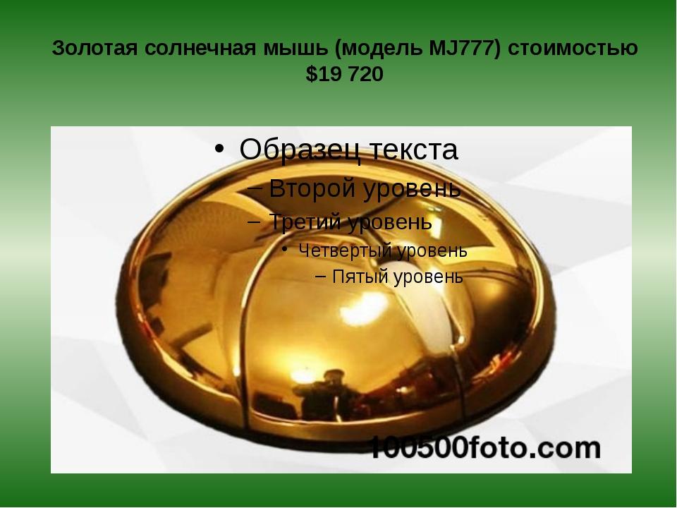Золотая солнечная мышь (модель MJ777) стоимостью $19720
