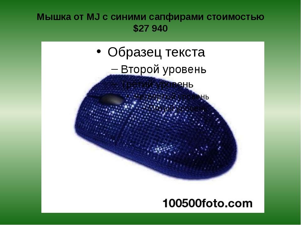 Мышка от MJ с синими сапфирами стоимостью $27940