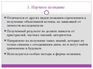 1. Научное познание Отличается от других видов познания стремлением к получен