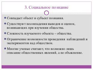 3. Социальное познание Совпадает объект и субъект познания. Существуют несовп
