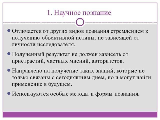 1. Научное познание Отличается от других видов познания стремлением к получен...