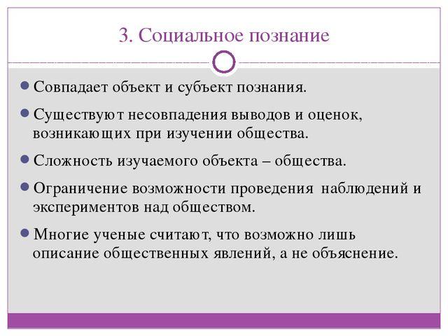 3. Социальное познание Совпадает объект и субъект познания. Существуют несовп...