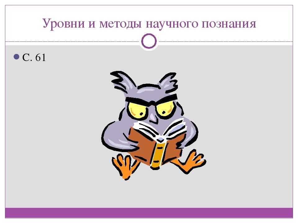 Уровни и методы научного познания С. 61