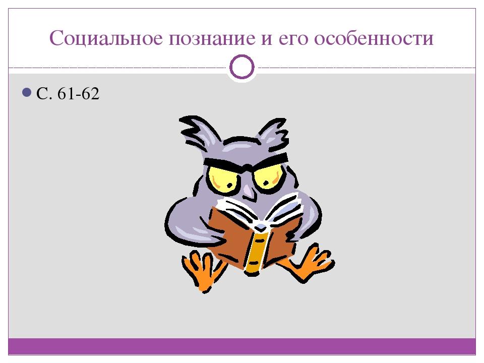 Социальное познание и его особенности С. 61-62