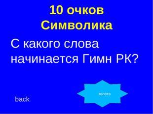 10 очков Символика С какого слова начинается Гимн РК? back золото