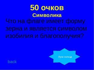 50 очков Символика Что на флаге имеет форму зерна и является символом изобил