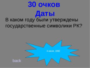 30 очков Даты В каком году были утверждены государственные символики РК? bac