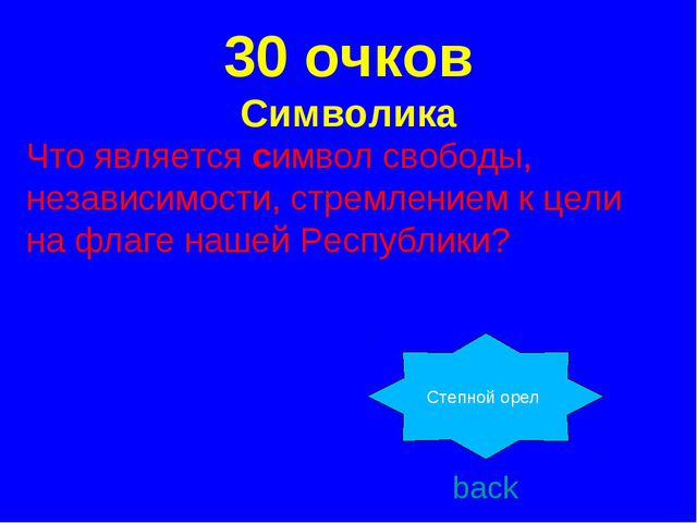 30 очков Символика Что являетсясимвол свободы, независимости, стремлением к...