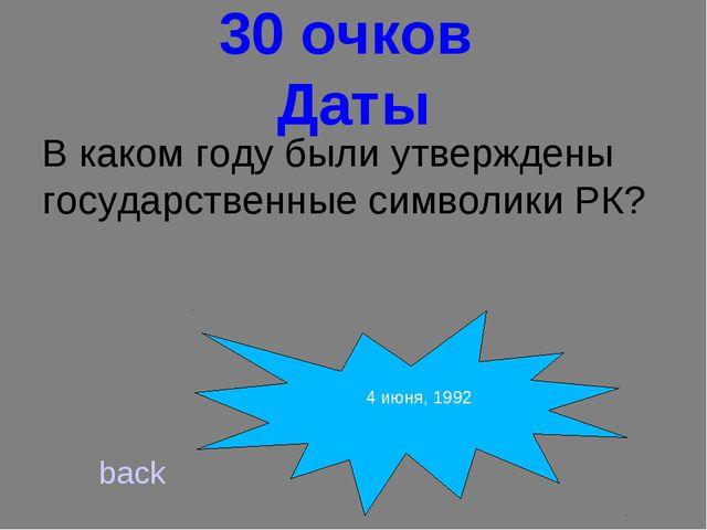 30 очков Даты В каком году были утверждены государственные символики РК? bac...