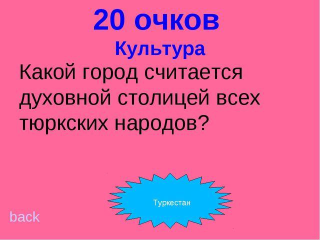 20 очков Культура Какой город считается духовной столицей всех тюркских наро...