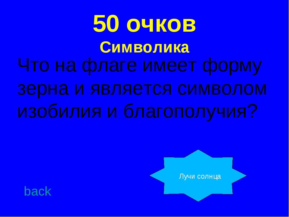 50 очков Символика Что на флаге имеет форму зерна и является символом изобил...