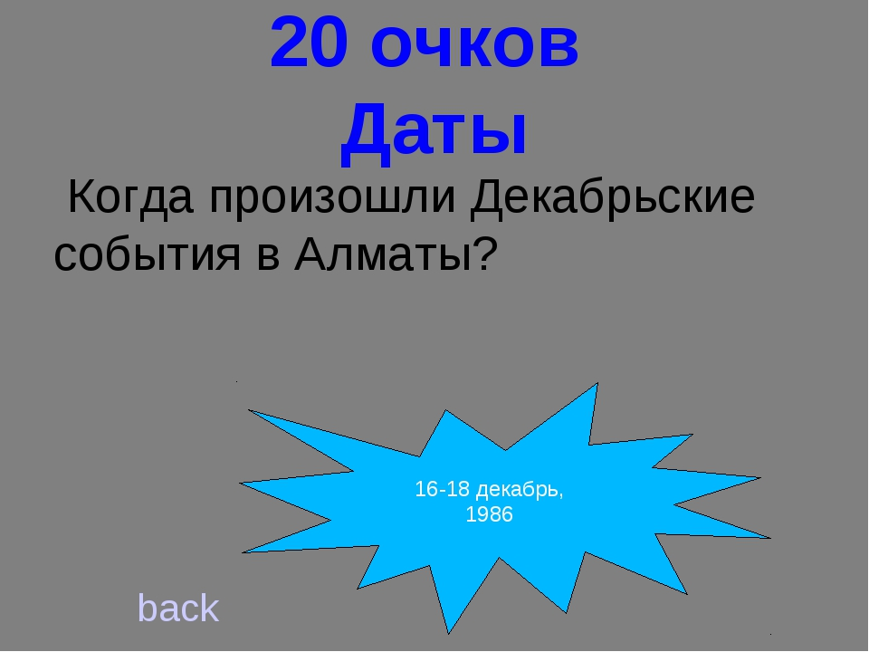 20 очков Даты Когда произошли Декабрьские события в Алматы? back 16-18 декаб...