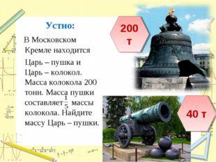 Устно: В Московском Кремле находится Царь – пушка и Царь – колокол. Масса кол