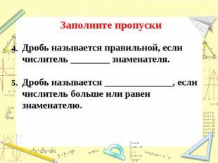 Заполните пропуски Дробь называется правильной, если числитель ________ знаме