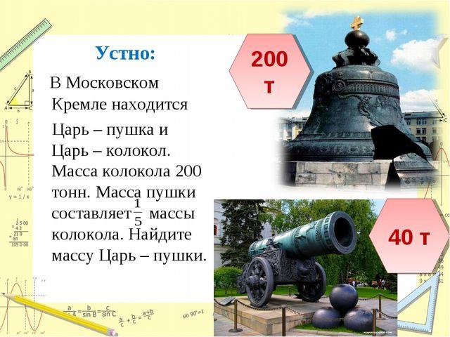 Устно: В Московском Кремле находится Царь – пушка и Царь – колокол. Масса кол...