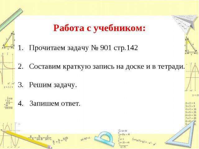 Работа с учебником: Прочитаем задачу № 901 стр.142 Составим краткую запись на...