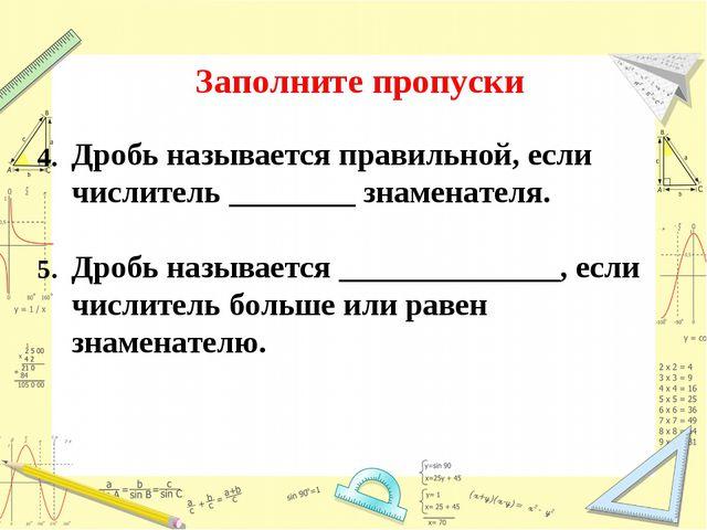 Заполните пропуски Дробь называется правильной, если числитель ________ знаме...