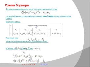 Схема Горнера Для вычисления коэффициентов частного и остатка от деления мног