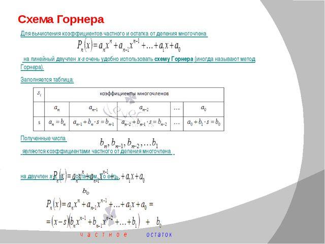 Схема Горнера Для вычисления коэффициентов частного и остатка от деления мног...