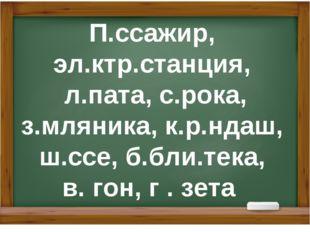 П.ссажир, эл.ктр.станция, л.пата, с.рока, з.мляника, к.р.ндаш, ш.ссе, б.бли.т