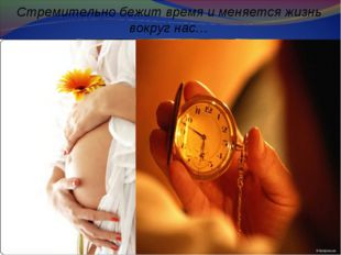 Стремительно бежит время и меняется жизнь вокруг нас…