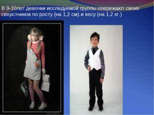 В 9-10лет девочки исследуемой группы опережают своих сверстников по росту (на