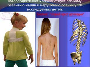 Малоподвижность способствует слабому развитию мышц и нарушению осанки у 3% ис