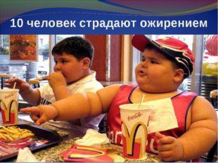 10 человек страдают ожирением