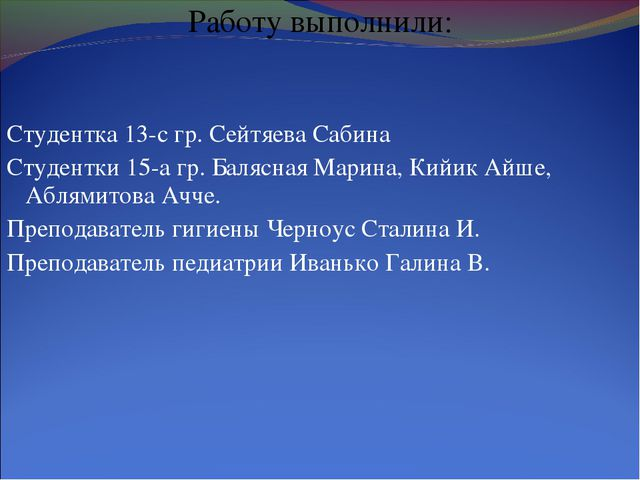 Работу выполнили: Студентка 13-с гр. Сейтяева Сабина Студентки 15-а гр. Баляс...