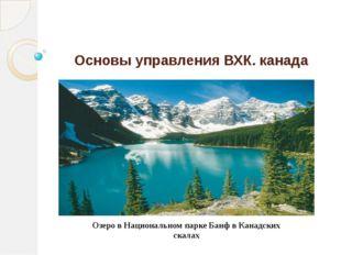Основы управления ВХК. канада Озеров Национальном парке Банф в Канадских ска