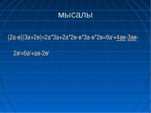 мысалы (2а-в)(3а+2в)=2а*3а+2а*2в-в*3а-в*2в=6а2+4ав-3ав-2в2=6а2+ав-2в2