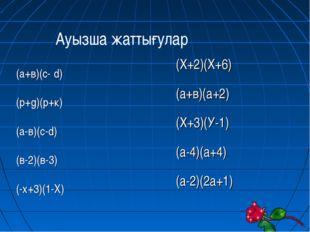 (а+в)(с- d) (р+g)(р+к) (а-в)(с-d) (в-2)(в-3) (-х+3)(1-Х) Ауызша жаттығулар (