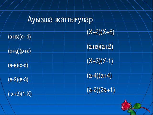 (а+в)(с- d) (р+g)(р+к) (а-в)(с-d) (в-2)(в-3) (-х+3)(1-Х) Ауызша жаттығулар (...