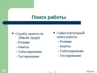 Поиск работы Служба занятости (биржа труда) - Резюме - Анкеты - Собеседования